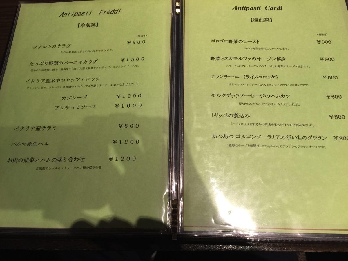 【LINE予約】トラットリア クアルト