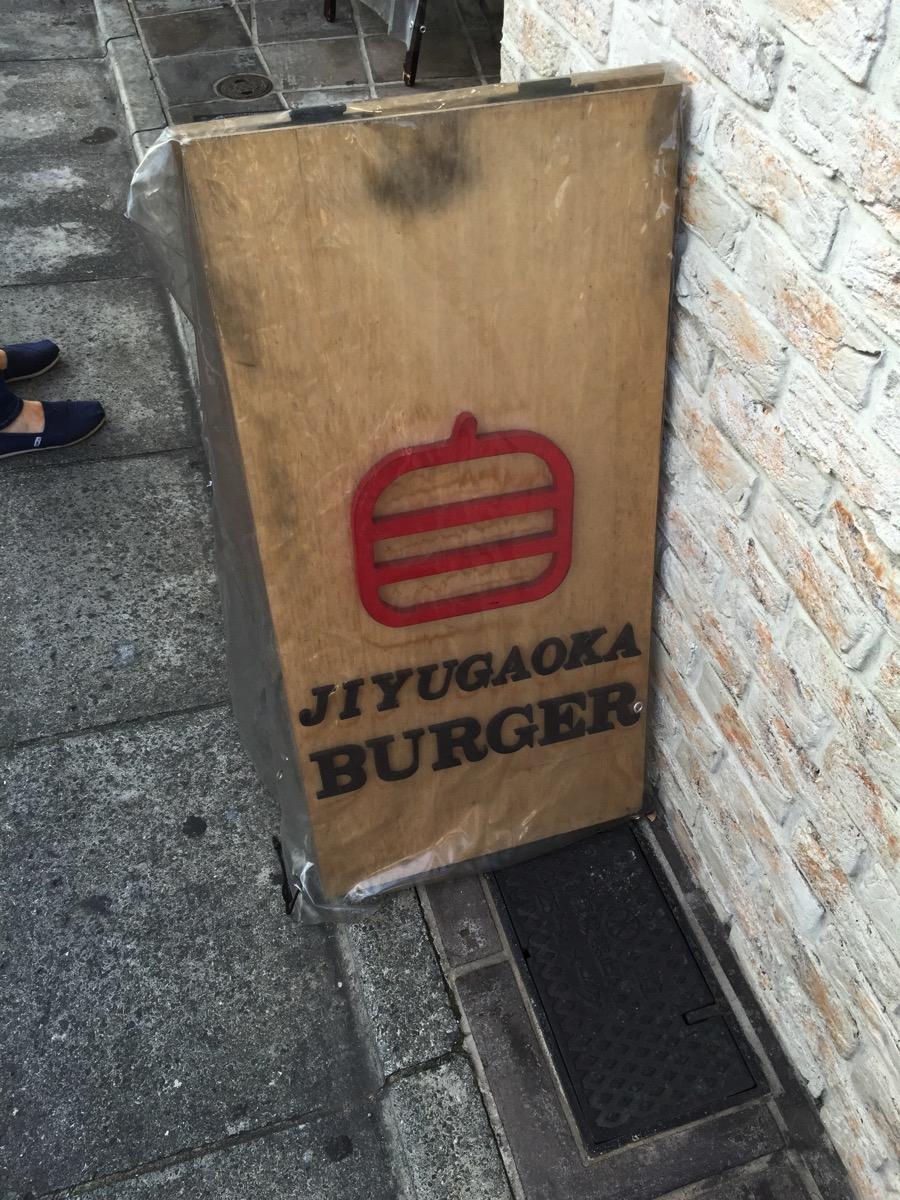 こんなチーズバーガーもポテトも食べたことない!自由が丘バーガーがオシャレで美味しかった