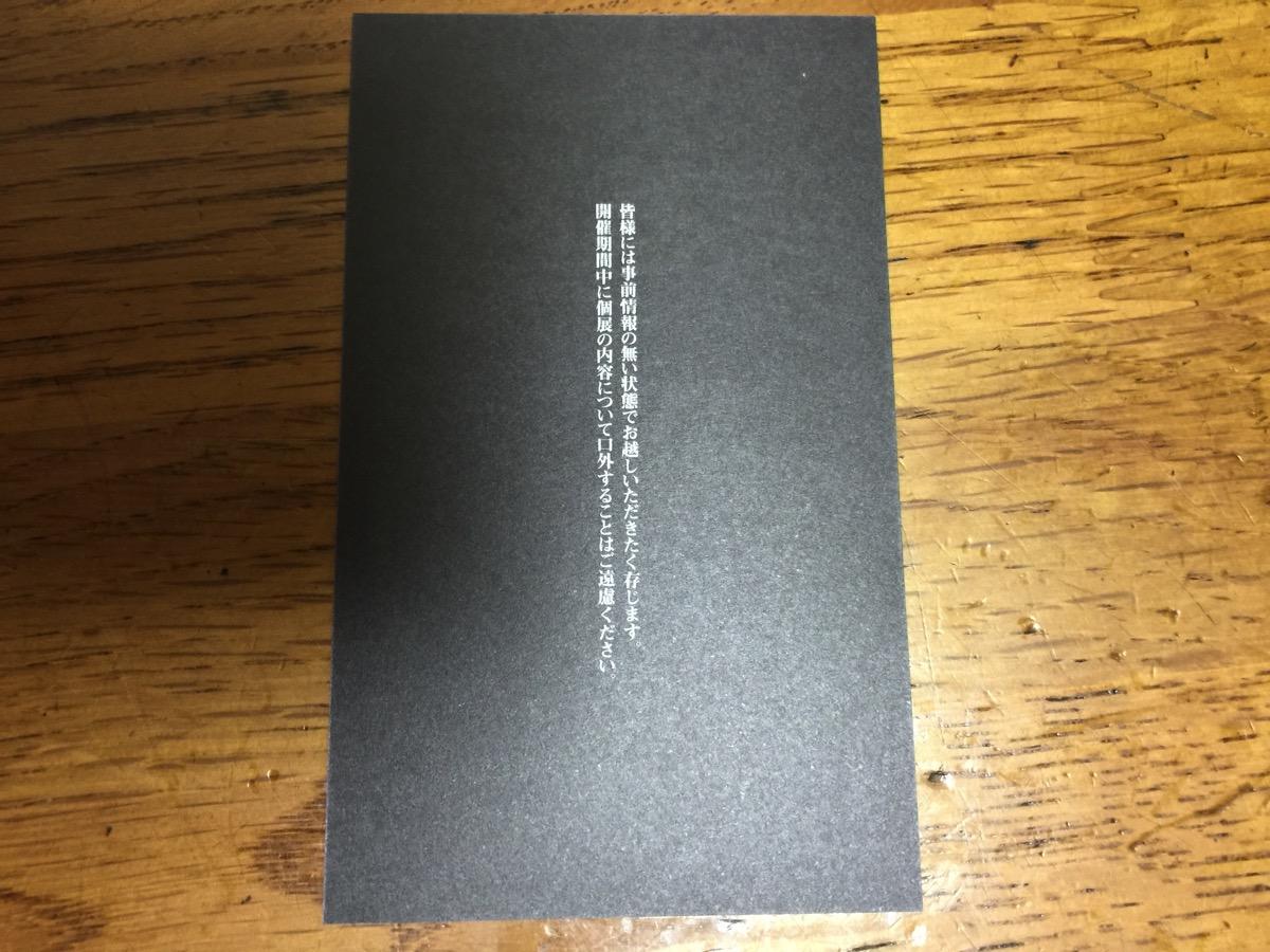 サイン会不参加組による京/kyo個展「我葬」の感想とレポ