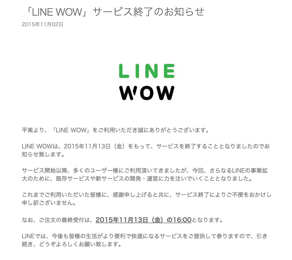 【悲報】LINE WOWがサービス終了。一番うまかったハンバーガーをご紹介