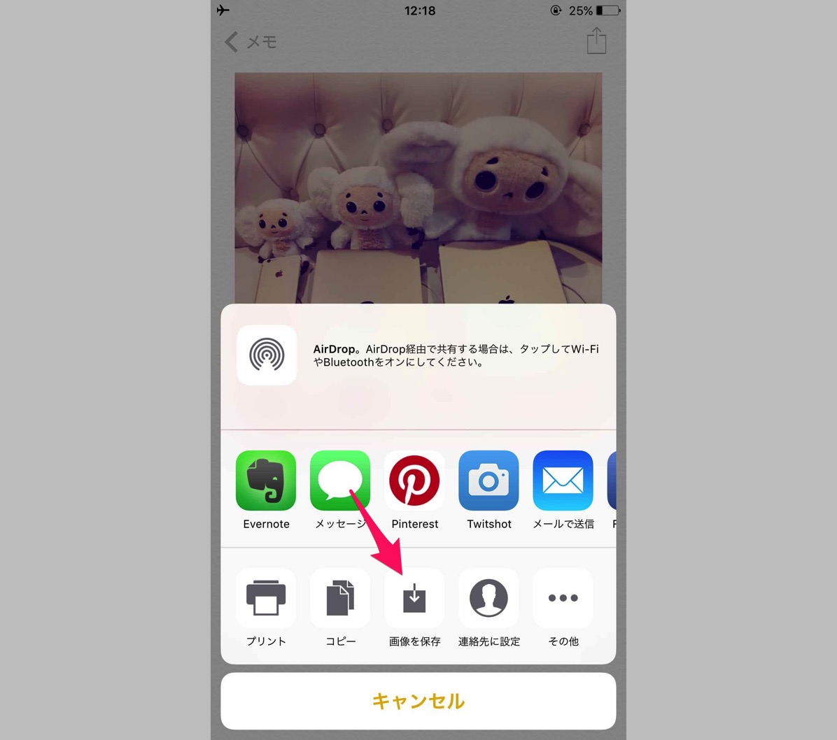 Instagramでアプリを使わずに画像を保存する方法