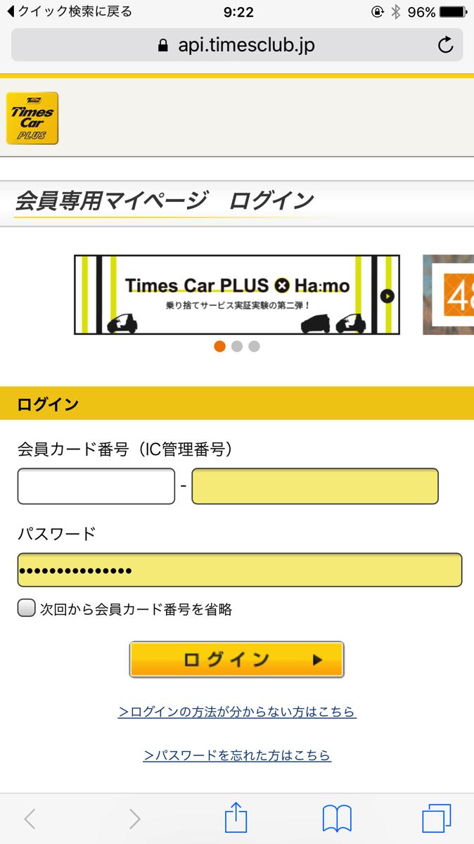 車の月の維持費が高いので、タイムズのカーシェアリングに切り替えてみた!料金や予約方法をまとめとく