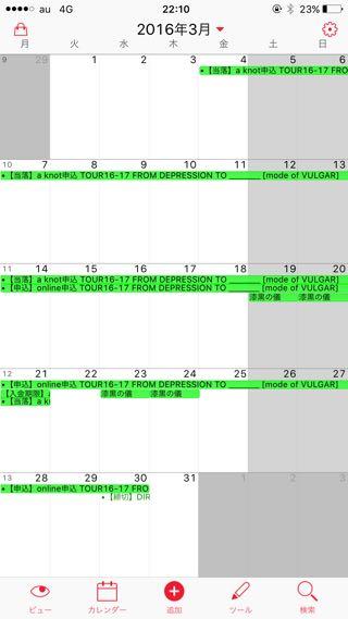 バンギャルカレンダーレビュー