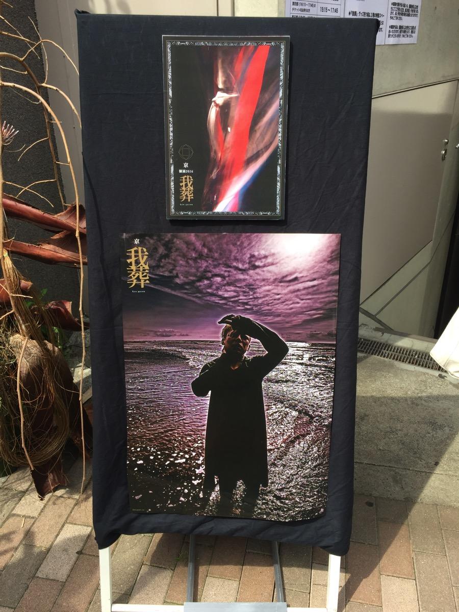 京 個展2016『我葬』@SPACE 雑遊行ってきた。