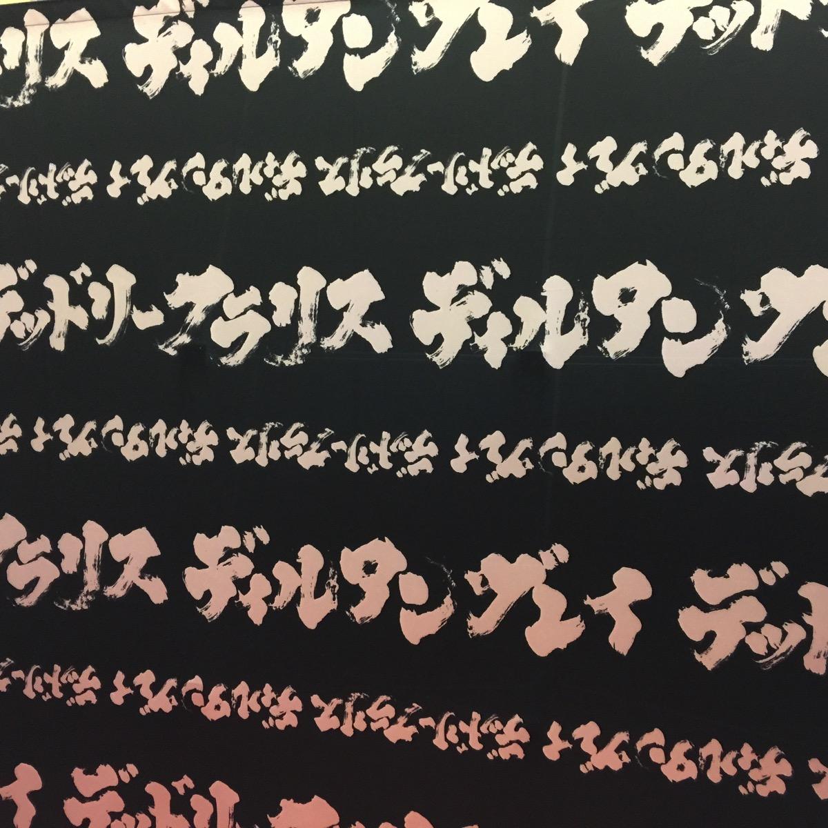 【LIVEレポ】DIR EN GREY TOUR16-17 FROM DEPRESSION TO ________ [mode of DUM SPIRO SPERO]@9/20中野サンプラザ