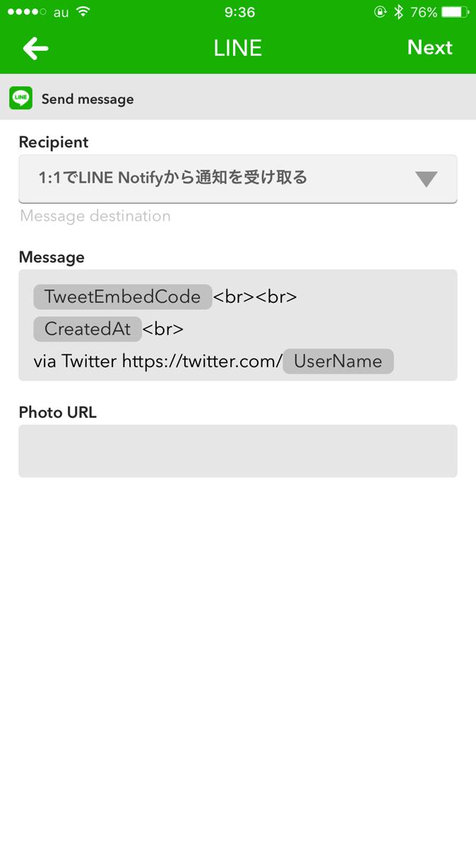 Twitterの通知をLINEで受け取る方法