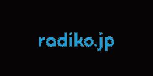 radikoの新機能が中途半端で使いにくい件