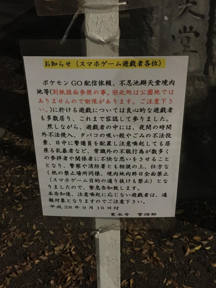 【ポケモンGO】ワンリキーの巣になった上野恩賜公園行ってきた!