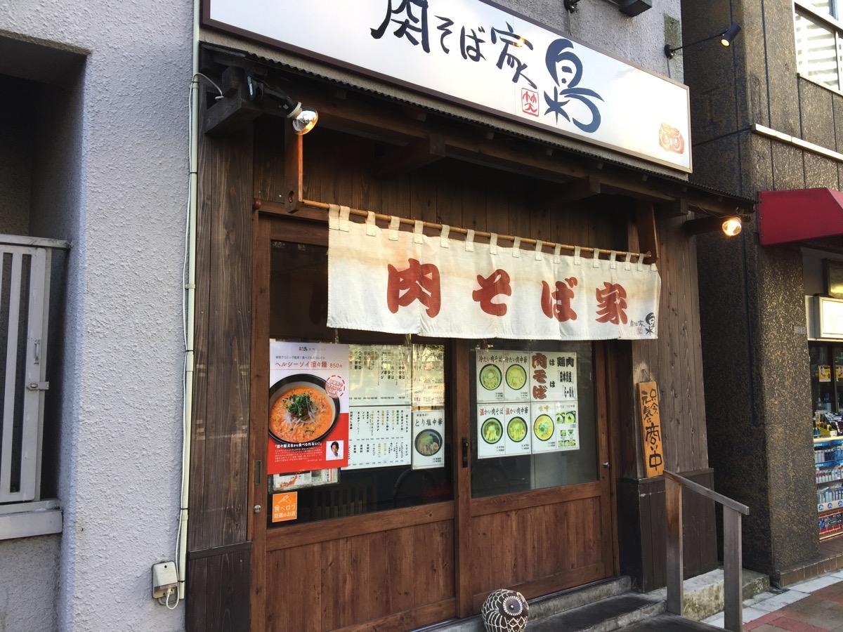 西新宿のラーメン屋「肉そば家フクロウ」行ってきた。