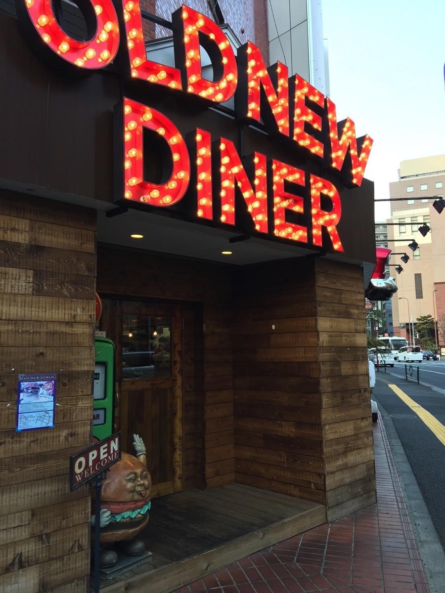 多摩地区最強ハンバーガー決定「ニューオールドバーガー」