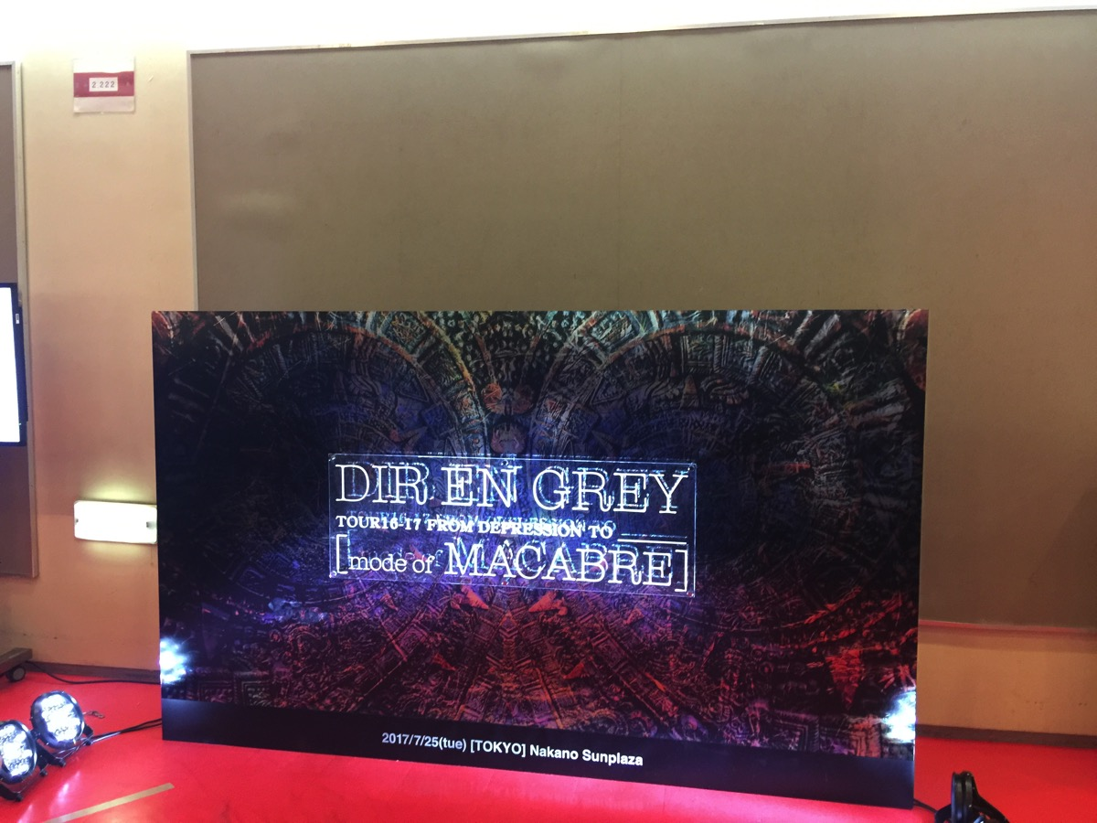 【LIVEレポ】DIR EN GREY TOUR16-17 FROM DEPRESSION TO ________ [mode of MACABRE]2017/7/25@中野サンプラザ