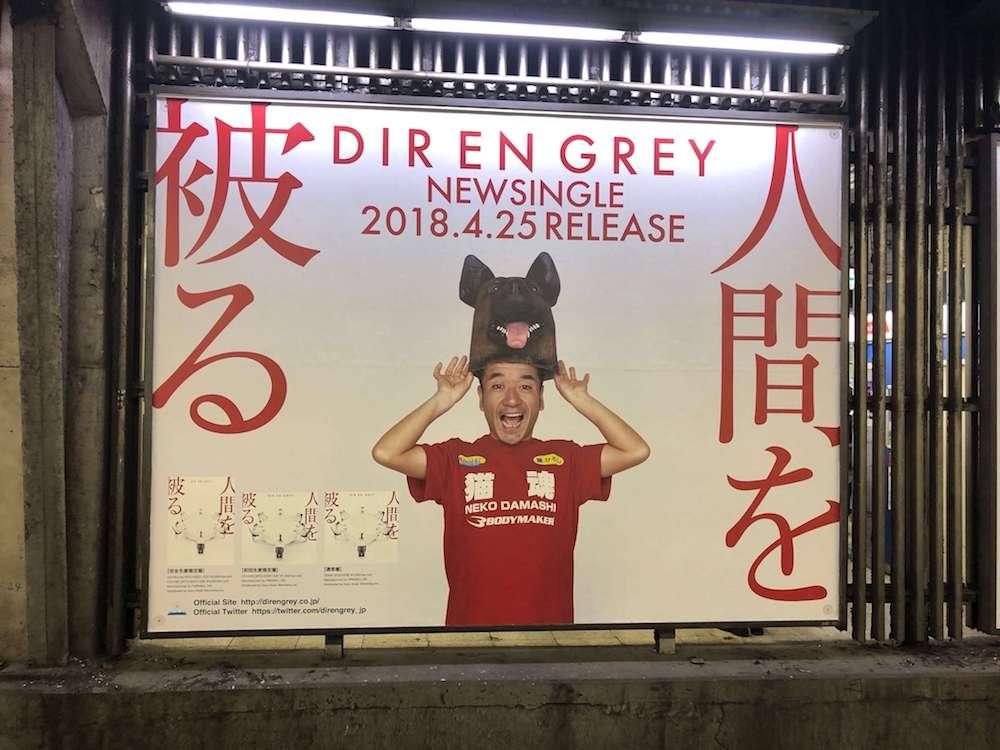 DIR EN GREY「人間を被る」の広告