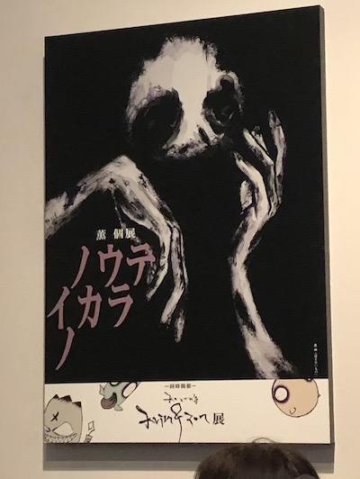 薫個展「ノウテイカラノ」
