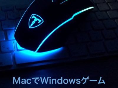 MacでPCゲームするならマウスは必須