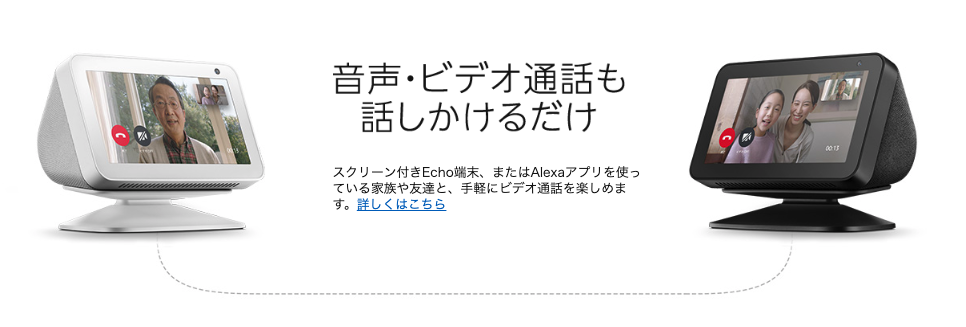 echo show5_1