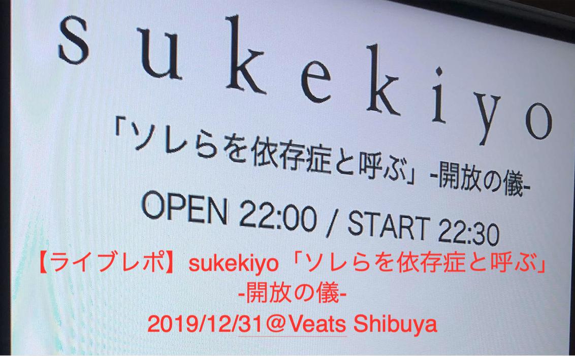 【ライブレポ】sukekiyo「ソレらを依存症と呼ぶ」-開放の儀-2019/12/31@Veats Shibuya