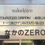 【イベントレポ】sukekiyo 「TOUR2020 DRIPPIN' -追加公演-」トーク&サイン会2020/8/23@なかのZERO大ホール