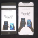 iPhone8Plusと12 Pro Maxの比較